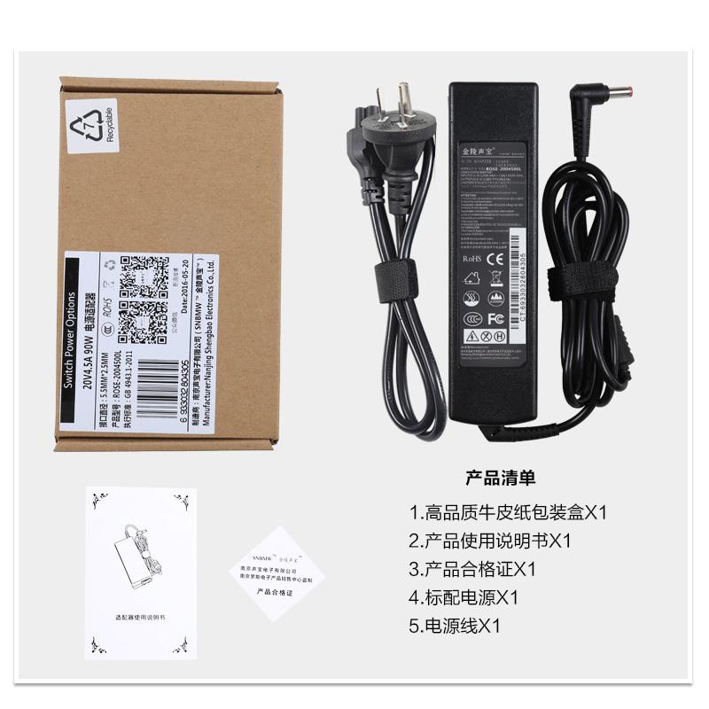 联想笔记本充电器90W65W笔记本电脑电源适配器20v4.5A3.25A电源线圆口Y470 Y400 Y480 Z475 B475 Z480 E49