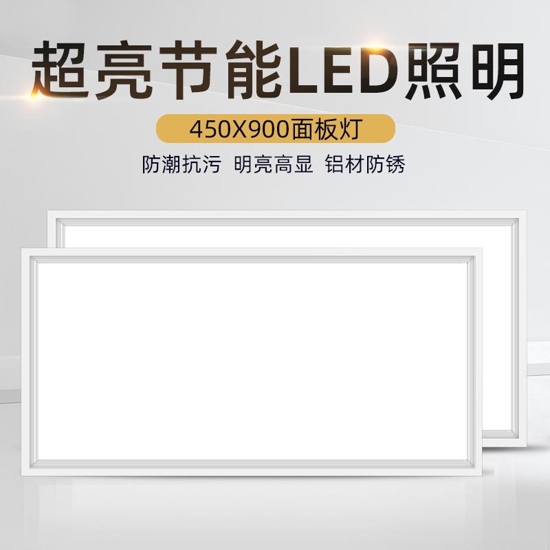 板灯45*90面板灯