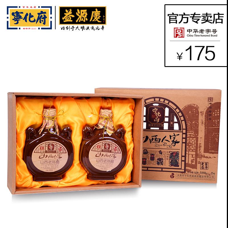 礼盒醋十年陈酿中华老字号粮食酿造 2 500ml 宁化府老陈醋山西人家