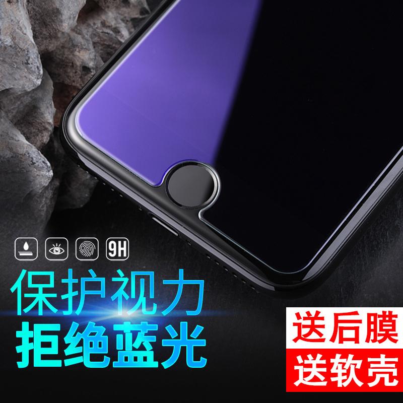 iphone7鋼化膜蘋果7plus手機前後膜i8玻璃膜防指紋藍光8/7P貼膜背