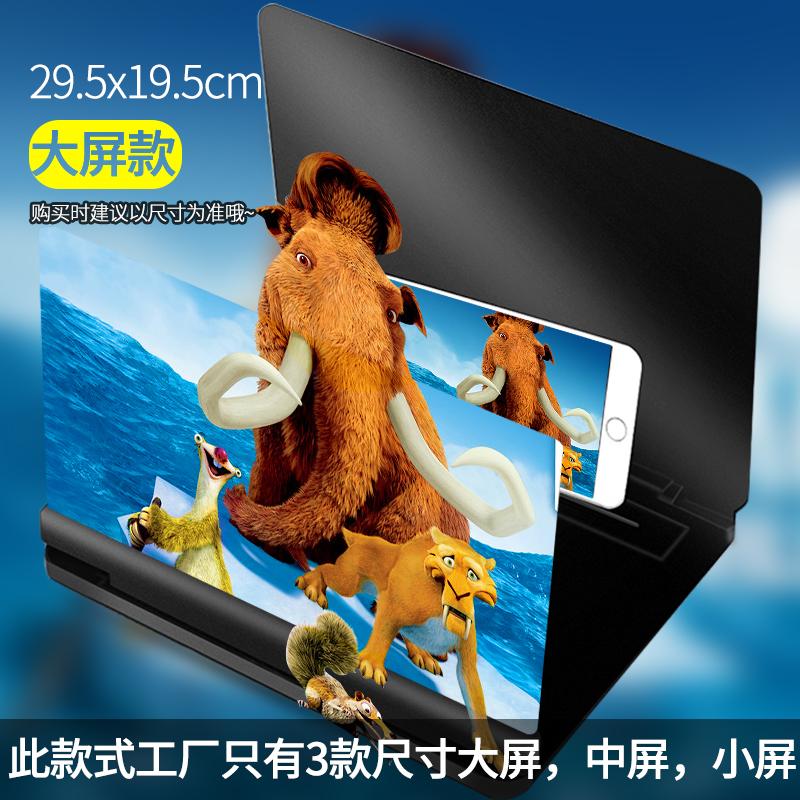 柏斯奇手机屏幕放大神器大屏超清视频高清抗蓝光放大镜3D投影墙上24161832追剧看电视影支架20寸通用抖音直播优惠券