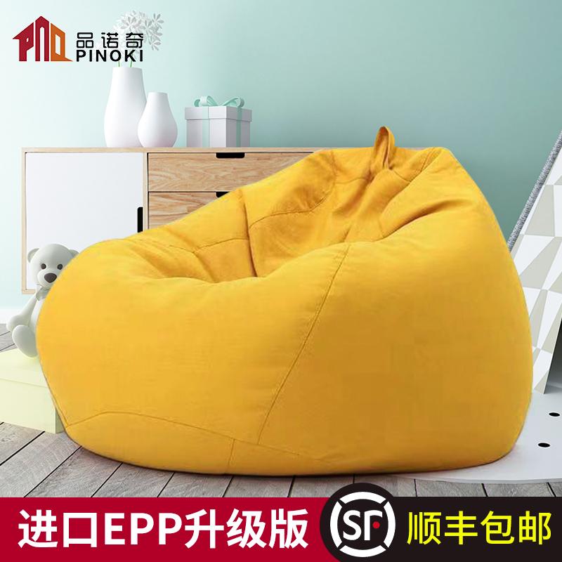 品諾奇豆袋懶人沙發椅創意榻榻米小戶型單人臥室小沙發可拆洗棉麻