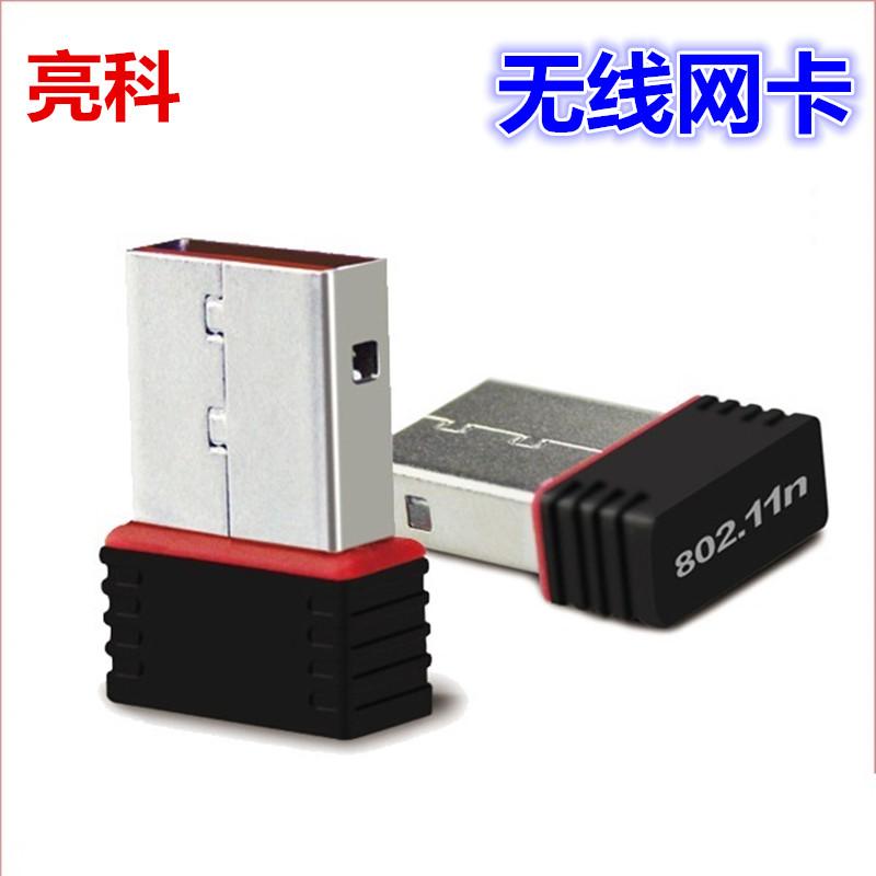 亮科USB免驱动无线网卡台式机笔记本电脑网络wifi信号接收器发射