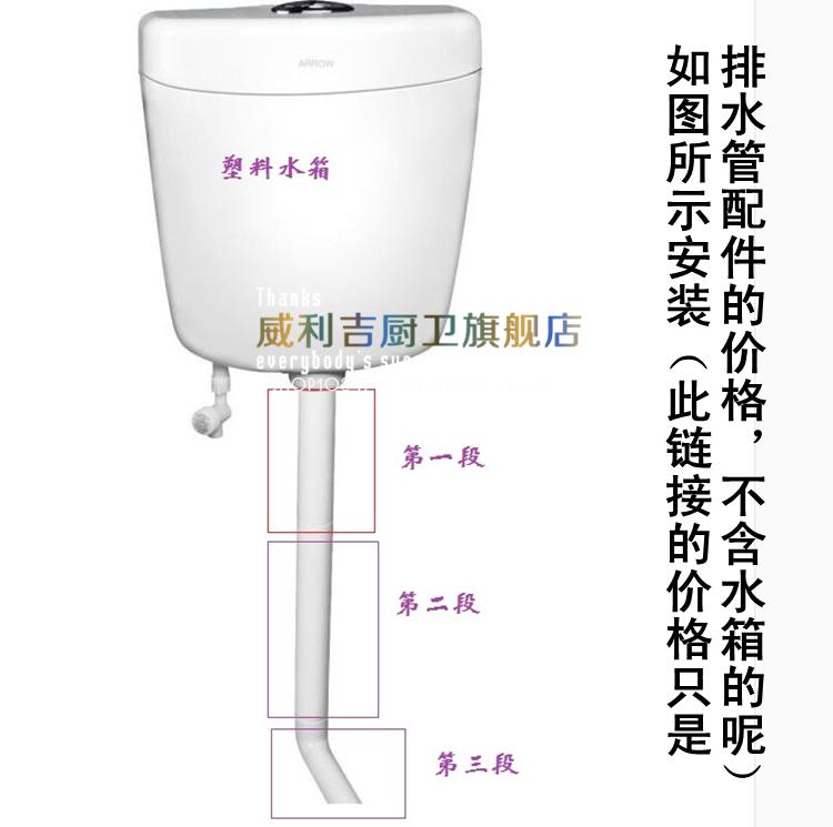 水箱配件水箱冲水管蹲便器水箱冲水管下水管通用蹲便器水箱排水管