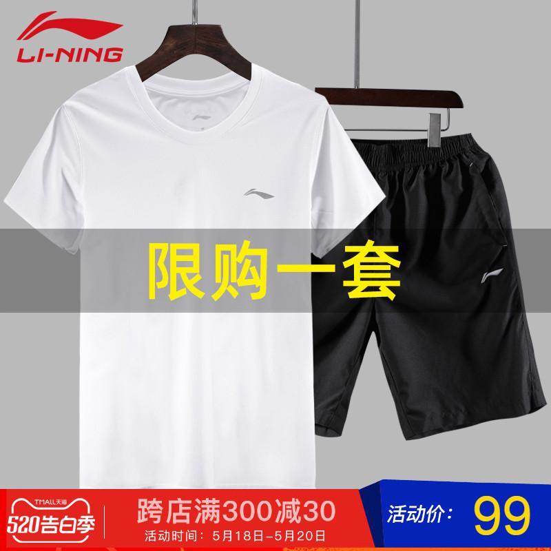 李宁运动套装男正品运动服夏季速干男士两件套薄款休闲衣宽松短袖