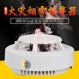 Genuine Smoke Alarm Household Independent Smoke Sensor Smoke Sensor Gas Alarm