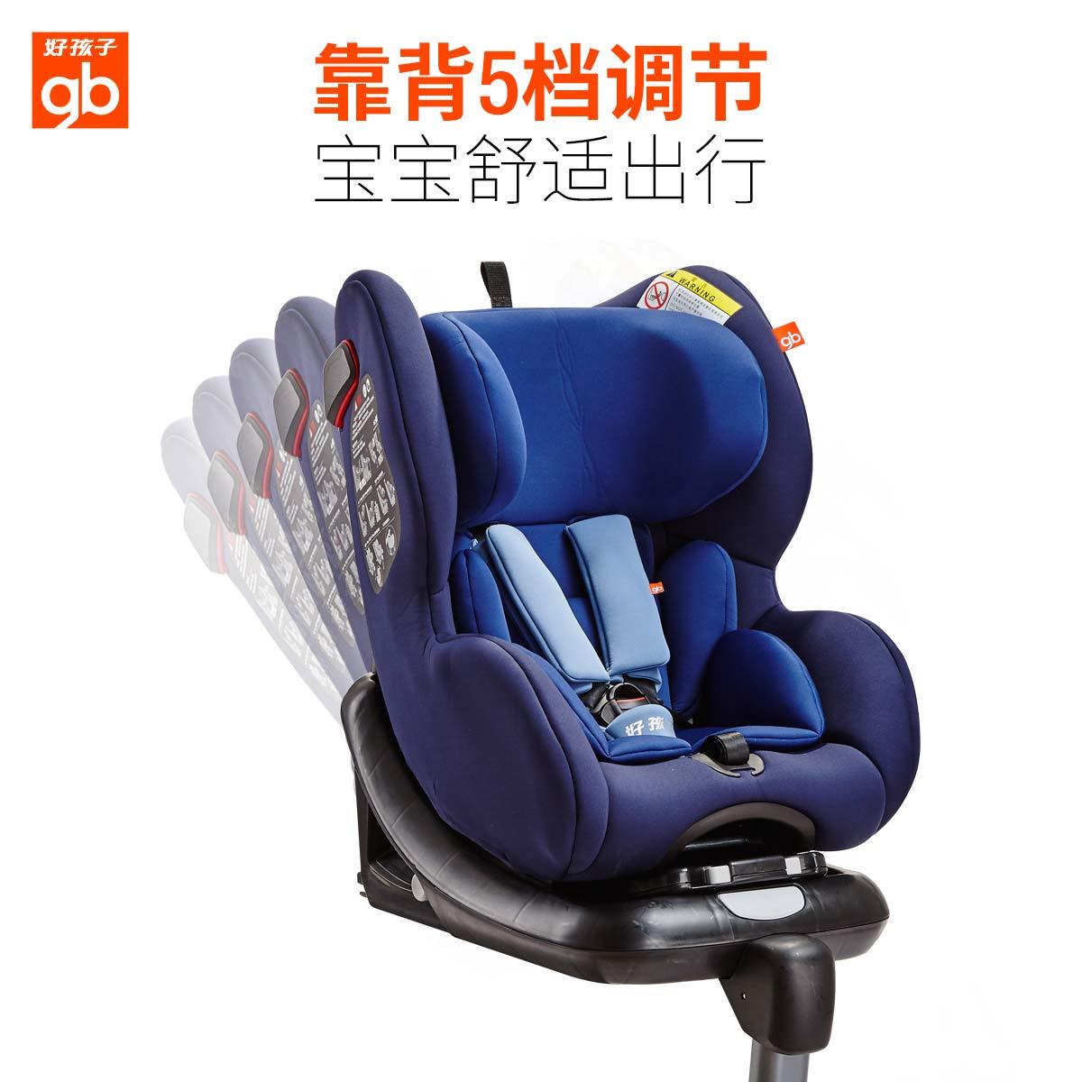 gb好孩子汽车儿童安全座椅婴儿宝宝座椅ISOfix接口可躺通用CS768