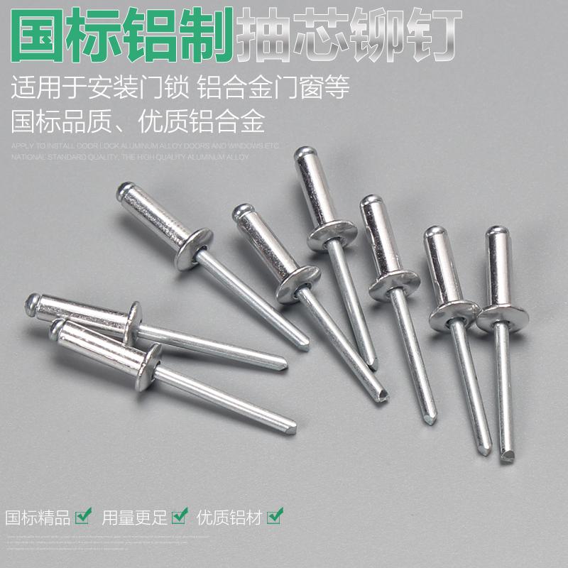 铝制抽芯铆钉 装潢钉抽芯铆钉铝拉钉拉铆钉2.4M3.2M4M 5M