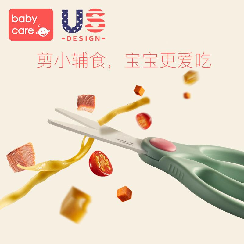 babycare陶瓷辅食剪 婴儿宝宝食物研磨器 儿童辅食工具辅食剪刀