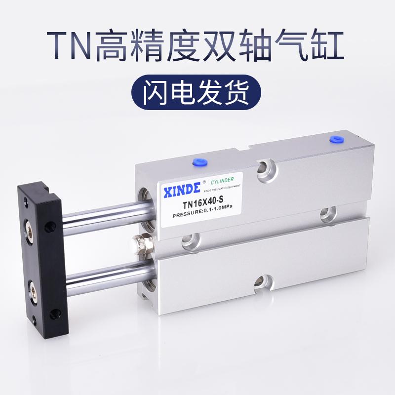 亚德客型双轴双杆气缸TDA/TN20*10/30/40/60/70/80/100/125/150-S