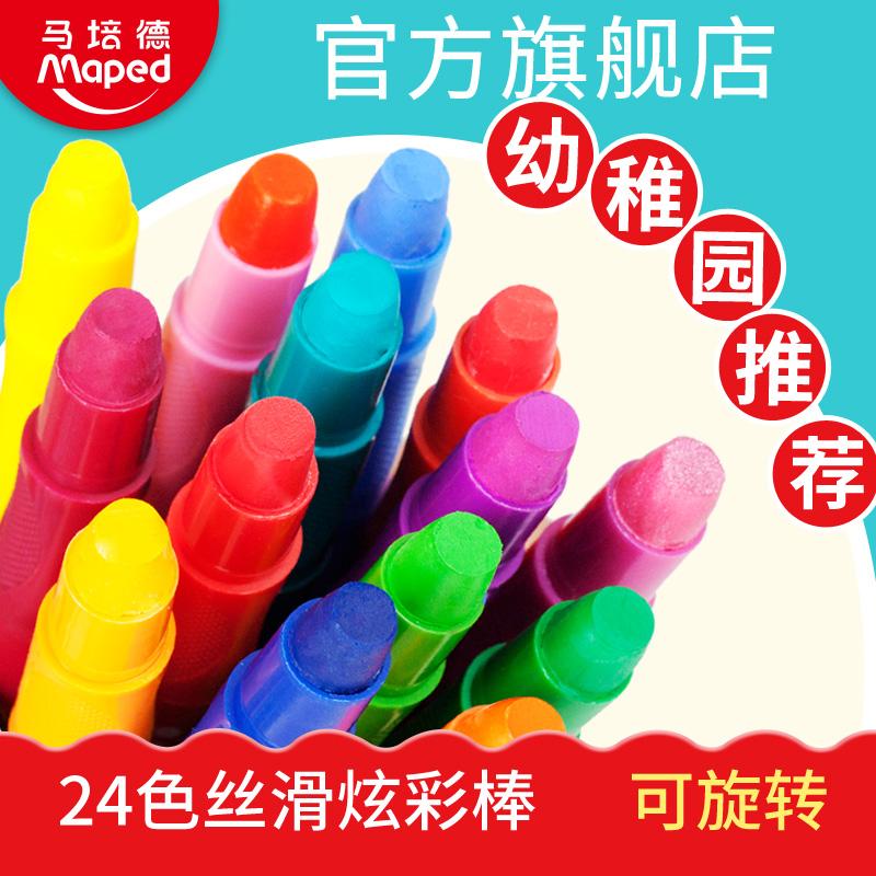 马培德24色丝滑炫彩棒 儿童彩色水溶性旋转油画棒 涂鸦蜡笔