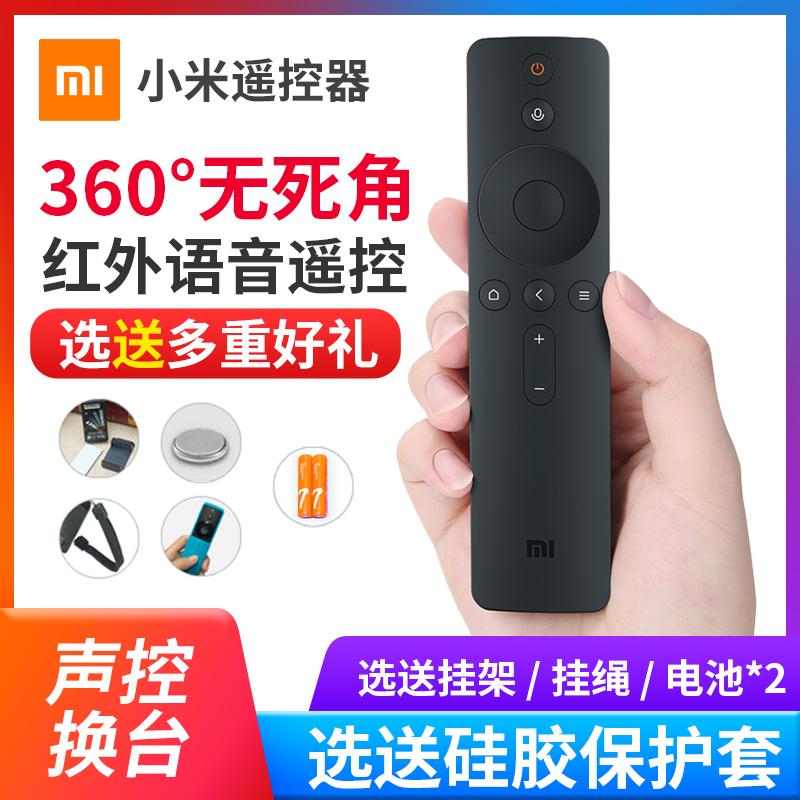 原裝小米遙控器 小米盒子/電視遙控器 紅外藍芽遙控器正品4代