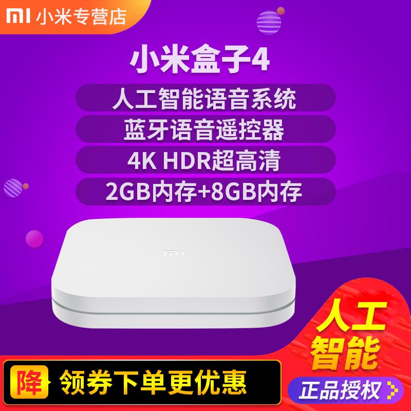 [淘寶網] Xiaomi/小米 小米盒子4 高清智能語音電視機頂盒 送遙控套