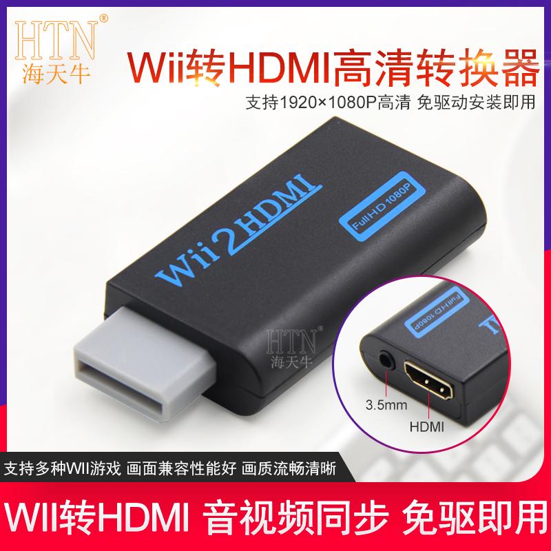海天牛轉換器 Wii轉HDMI轉換器 任天堂游戲機接電視顯示器HDMI高清HWii U游戲機接電視轉接器WILL HDMI