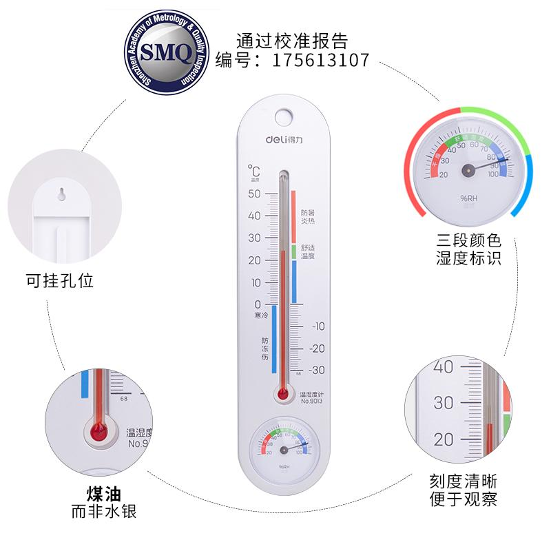 得力家用室内外温度计精准家用婴儿房温湿两用大棚温湿度计可悬挂