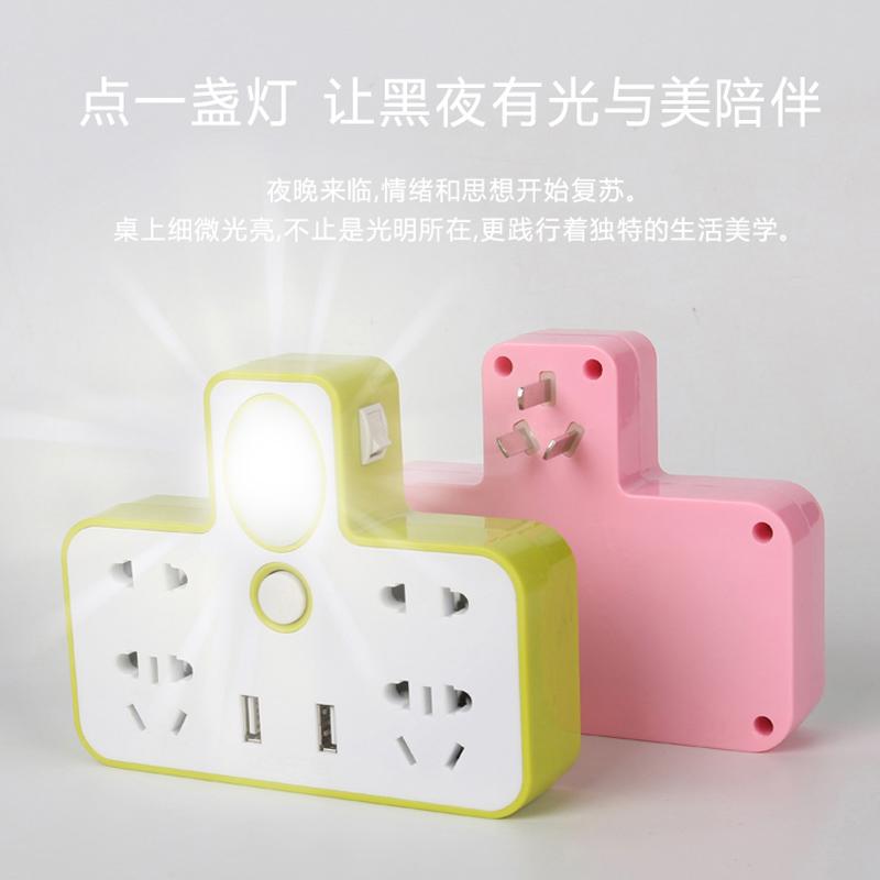 多功能创意插座一转多孔插板无线排插带台灯USB家用转换器插头