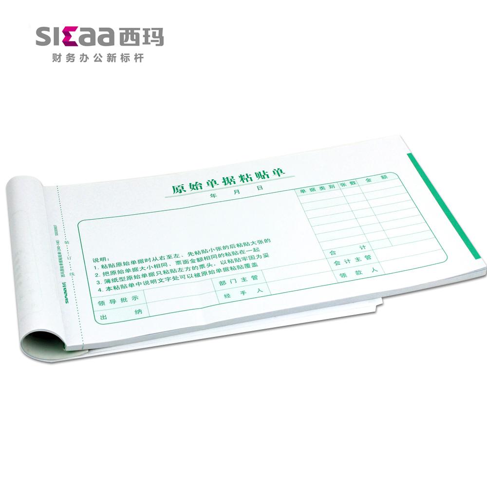 原始凭证粘贴单单据 西玛原始单据粘贴单240-140mm大小 SS030607