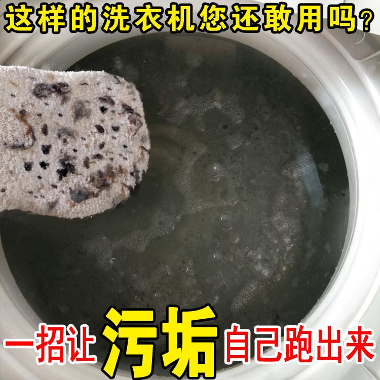 750g洗衣机槽清洁剂滚筒全自动洗衣机清洗除垢剂洗涤剂去污剂杀菌
