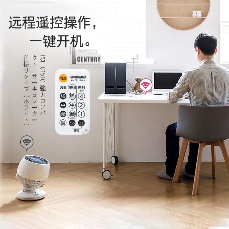 日本iris爱丽思电风扇家用空气循环扇摇头静音台式风扇爱丽丝c18t