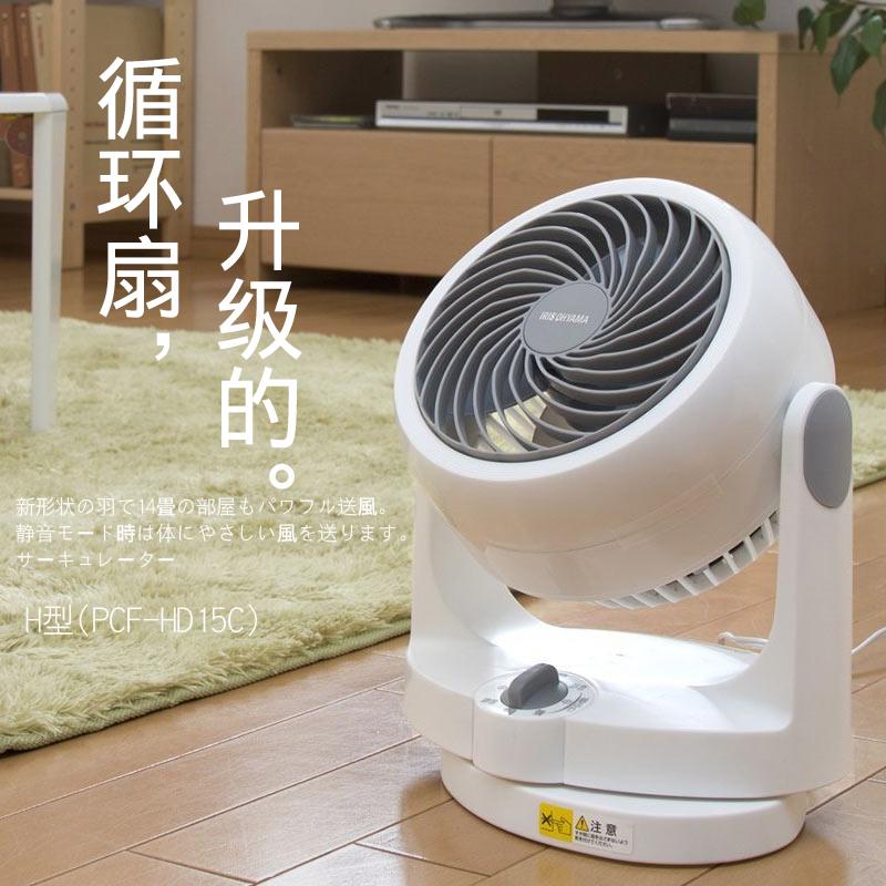 日本愛麗思IRIS搖頭空氣迴圈扇靜音節能家用電風扇臺式渦輪對流扇