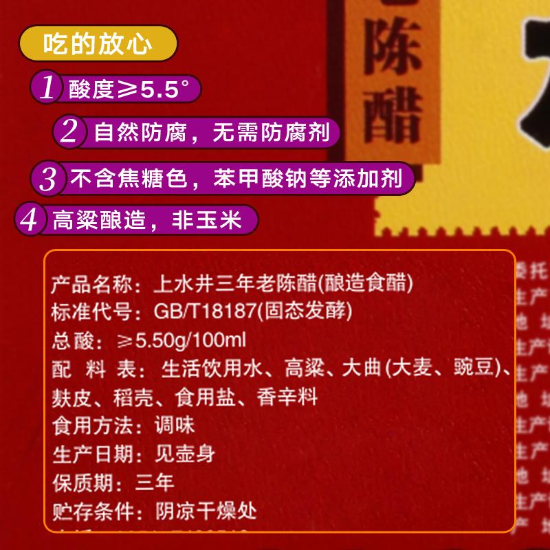 【零添加】上水井老陈醋2350ML 酿造食醋 桶装家用山西特产陈醋