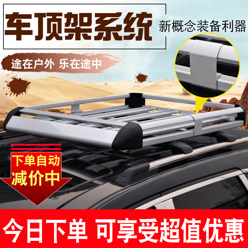 宝骏730五菱宏光S改装汽车车顶行李架车顶框原厂SUV专用通用货架