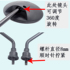 Battery car reflector general electric bicycle rearview mirror safety mirror modified Emma riding convex mirror mail