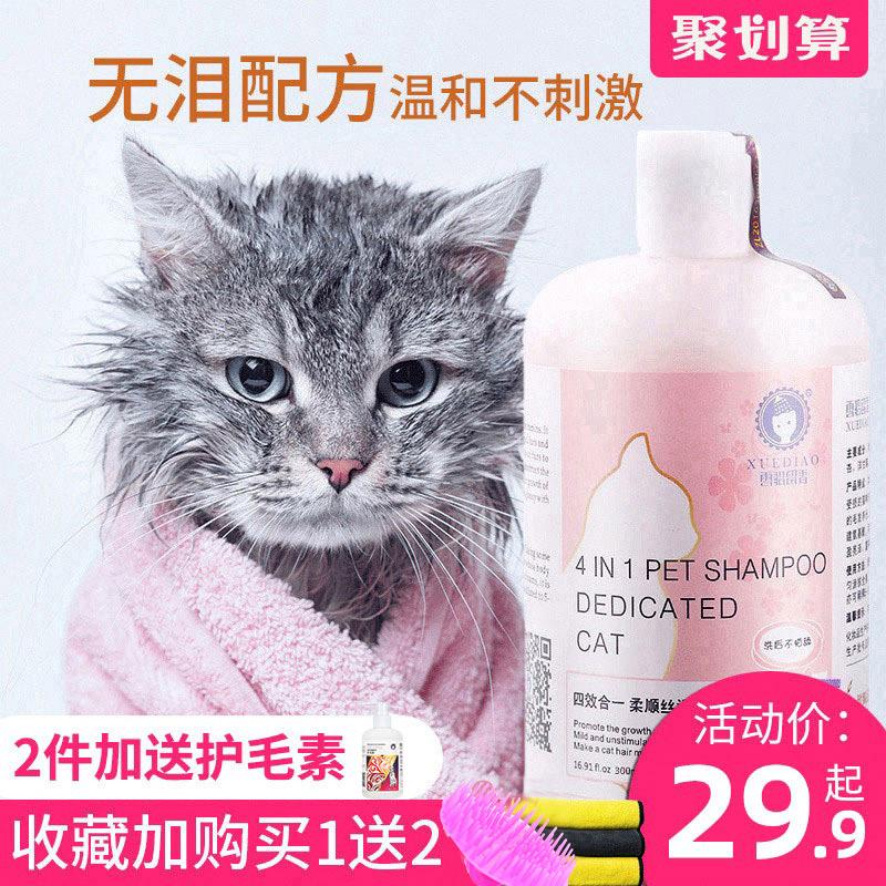 猫咪沐浴露猫猫专用浴液雪貂幼蓝猫香波留香宠物洗澡免洗猫咪用品