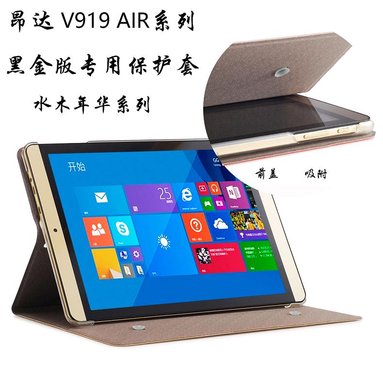 昂達新版V989Air八核保護套 V919Air/CH雙系統9.7寸平板電腦皮套