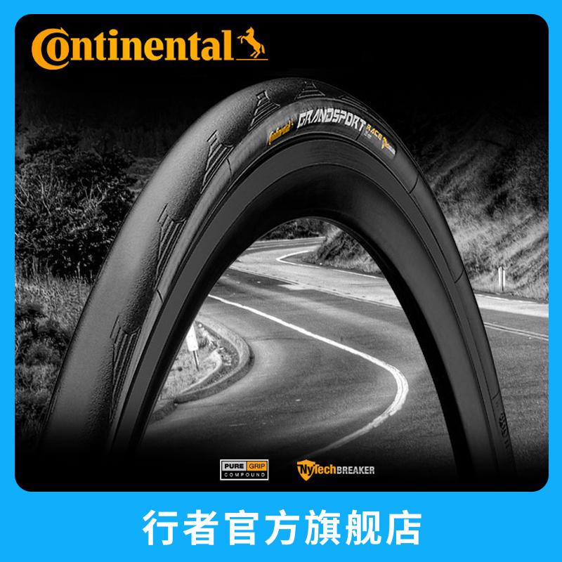馬牌公路車外胎700*23C 25C自行車輪胎外胎德國盒裝行貨超輕摺疊