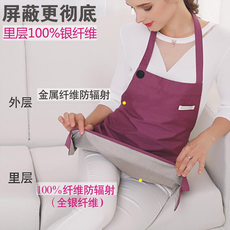 防辐射孕妇装衣服秋正品时尚怀孕期女四季上班族穿的电脑双层围裙