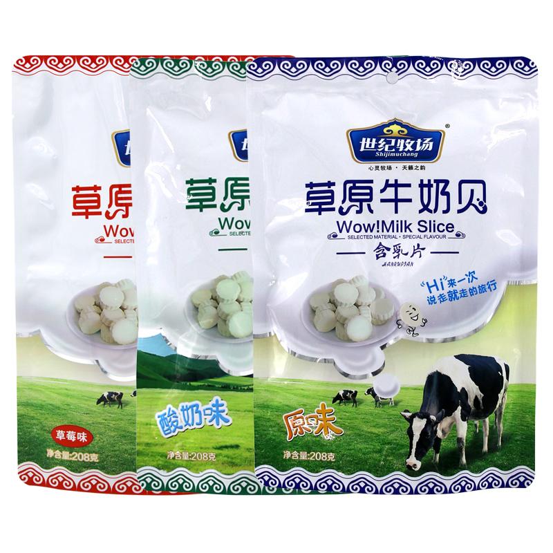 世纪牧场草原牛奶贝208g内蒙古特产干吃奶片儿童零食含乳片独立装