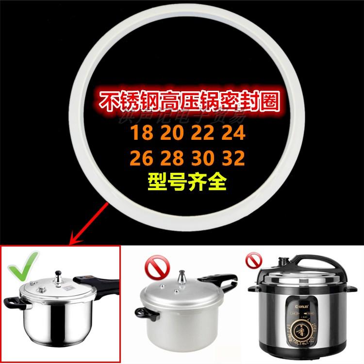 不鏽鋼高壓鍋配件18~32壓力鍋密封圈安全鍋膠圈皮墊圈硅膠橡膠圈