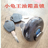 Little Turtle King Fuel Tank Lock Cap Scooter Fitting Fuel Moped European Version Little Turtle Exposed Fuel Tank Lid