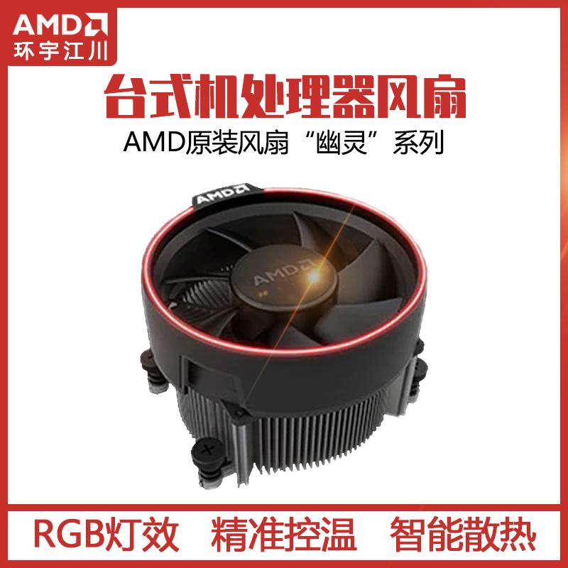AMD 新款 原裝散熱 幽靈風扇 1700銅芯 桌上型電腦風扇AMD主機板玄冰