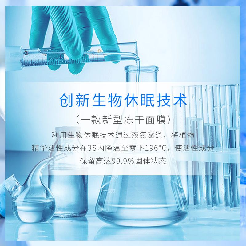 多肽冻干面膜 寡肽修复痘印敏感去红血丝固态冻干粉面膜10片装