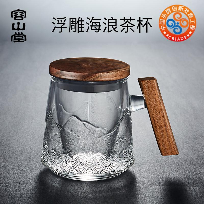 2019年茶博会获奖品牌 容山堂 浮雕海浪纹 茶水分离木把玻璃泡茶杯