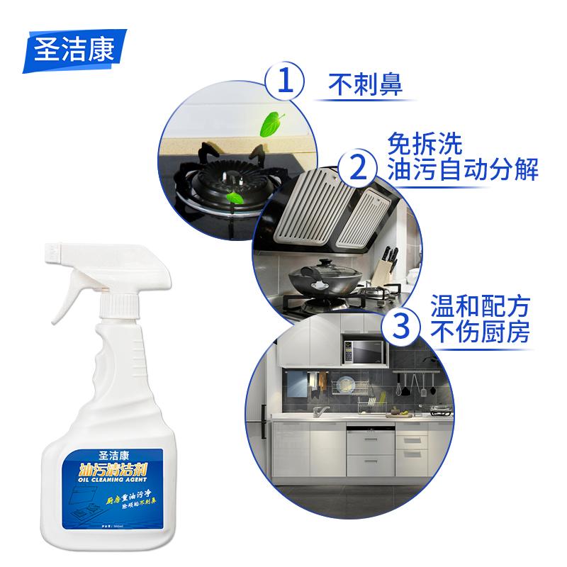 厨房去油污非神器强力泡沫清洁剂除重油污净油渍净抽油烟机清洗剂 - 图2