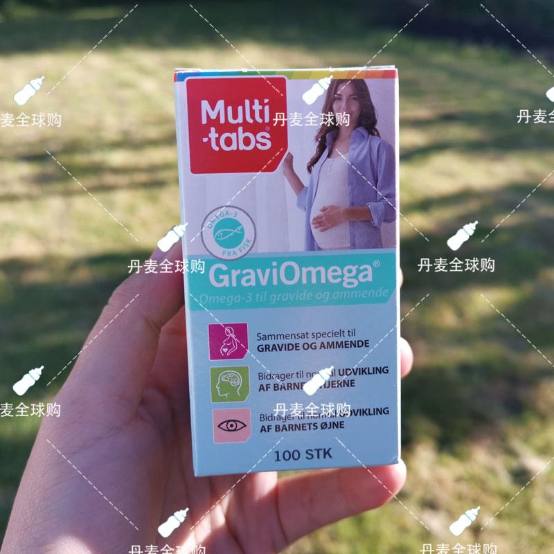 丹麥multi-tabs孕婦哺乳期魚油媽媽魚油富含DHA