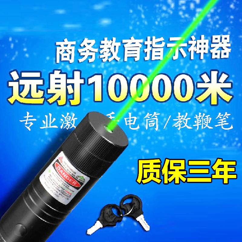 绿外线激光灯强光远射10000可充电售楼部激光手电迷你儿童红外线
