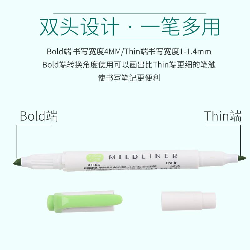 ZEBRA斑马荧光笔双头记号淡色标记笔一套学生用小清新 色彩柔和