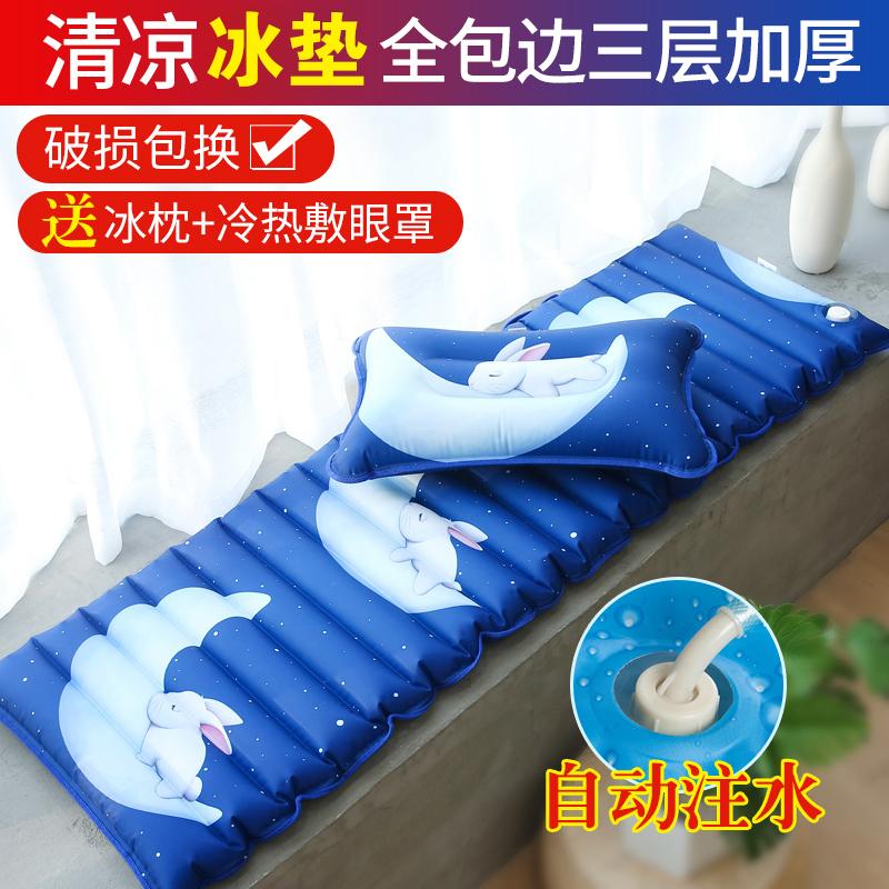 冰垫坐垫水床垫夏天水床水垫床垫单人宿舍学生降温冰垫冰床垫水席