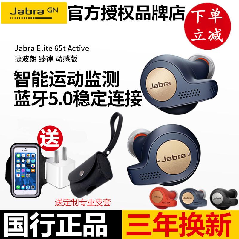 Jabra/捷波朗 Elite 65t Active 臻律 動感版 入耳式運動藍牙耳機