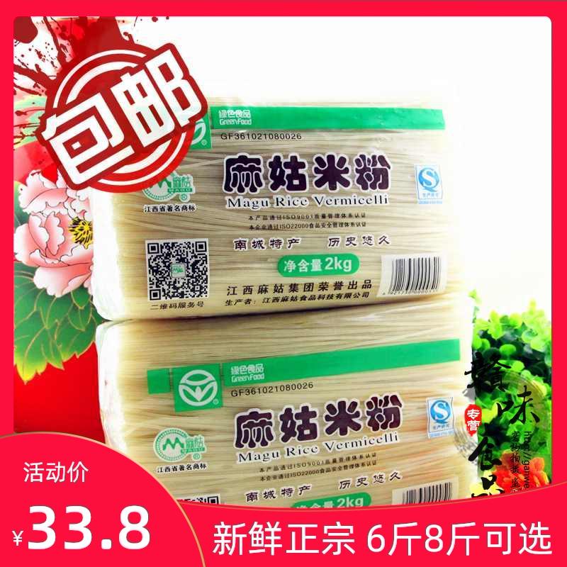 麻姑米粉正宗江西南城特产8斤装凉拌米粉南昌拌粉炒粉抚州泡粉干
