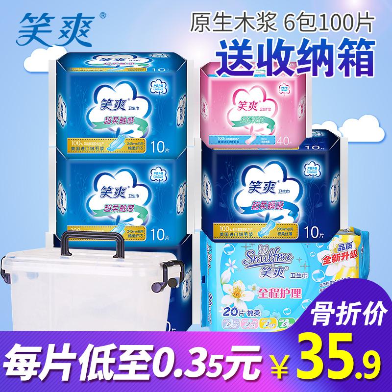 笑爽衛生巾日用夜用組合裝6包100片純棉柔姨媽巾送收納盒整箱正品