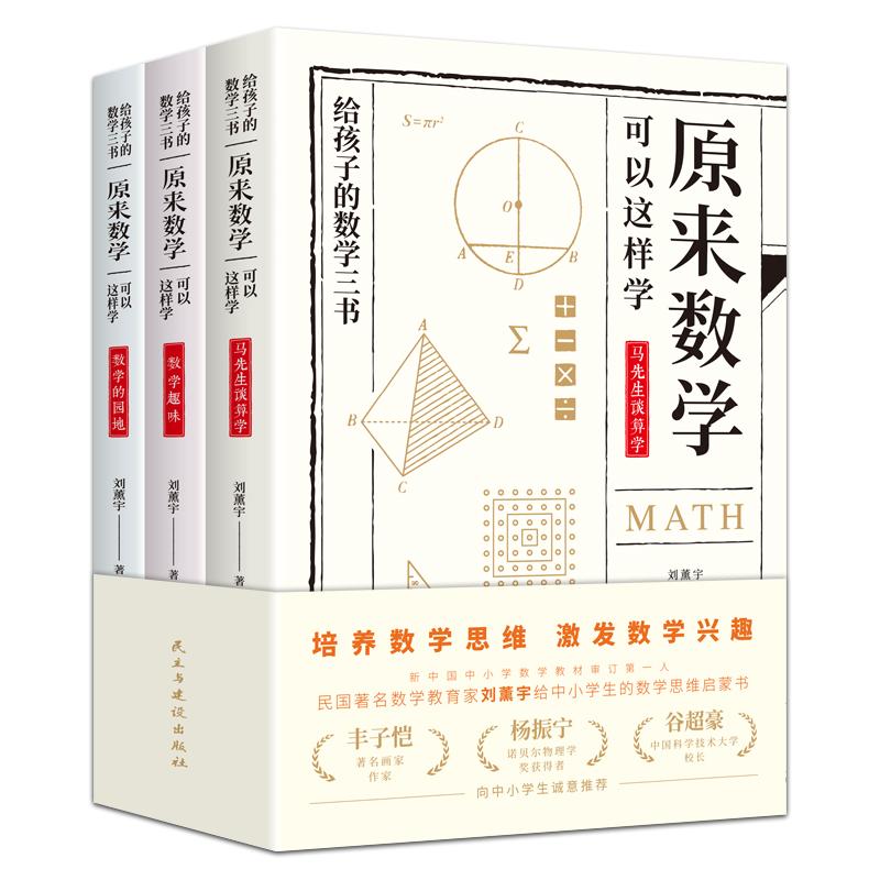 给孩子的数学三书 原来数学可以这样学 刘薰宇著 趣味数学书数学的园地 中小学生数学思维训练书籍青少年课外阅读书籍畅销书排行榜