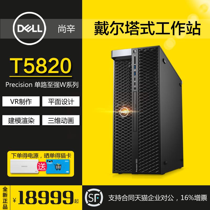 Dell/戴尔 T5820图形工作站电脑主机专业图形卡渲染影视后期剪辑设计建模平面至强W2133
