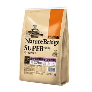 比瑞吉猫粮成年期全价皮毛优护宠物冻干猫主粮营养食品猫饲料12kg