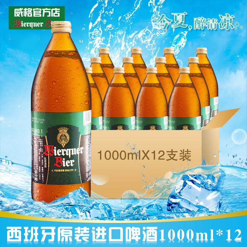 西班牙威格啤酒 1L大瓶玻璃瓶装 1000ml*12 原瓶原装进口整箱包邮
