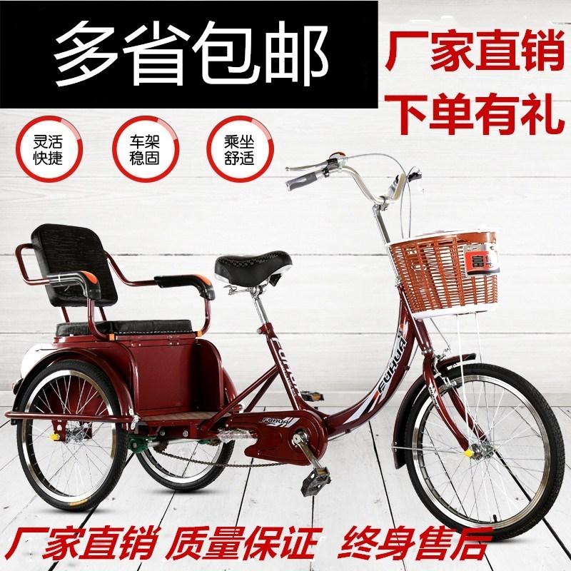 新品富華中老年人力三輪車老人腳蹬自行車代步車成人腳踏車雙人車